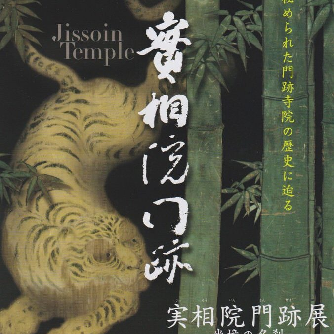 Jissoin temple | Exhibition of Japanese paintings & sliding doors | Review