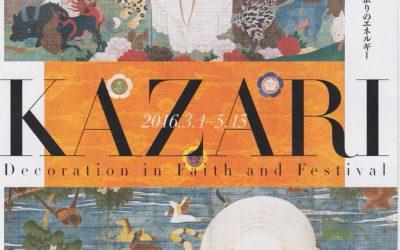 Jakuchu   Mosaic screen comparison   Price & Shizuoka Museum versions.