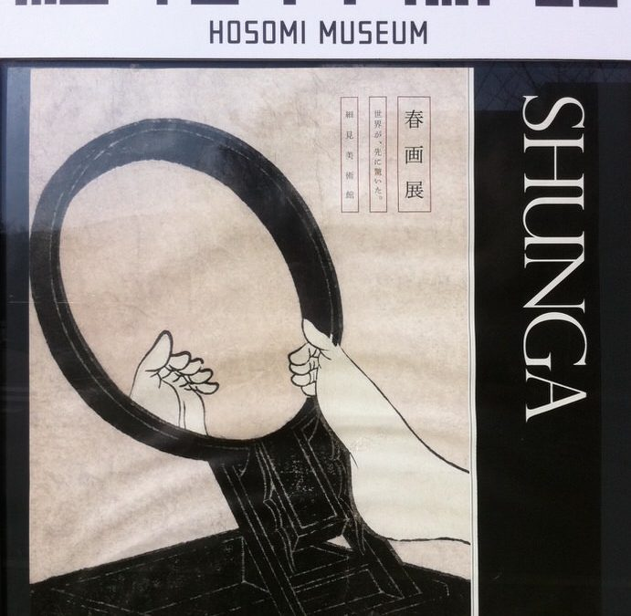 Shunga exhibition | Hosomi museum | Japanese painting review