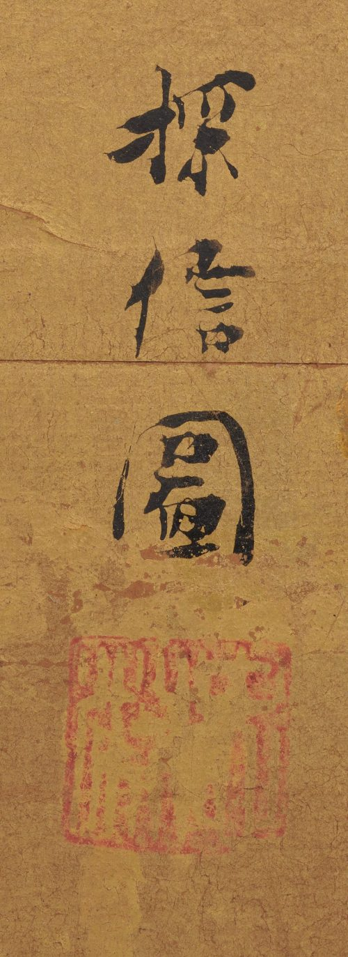 Japanese artist Kano Tanshin Morimasa (1653-1718). Japanese horse screen painting. Signature and seal image.