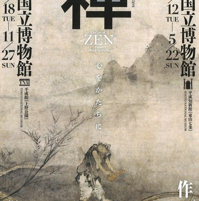 Promotional flyer - The Art of Zen: From Mind to Form. Kyoto National Museum exhibition.