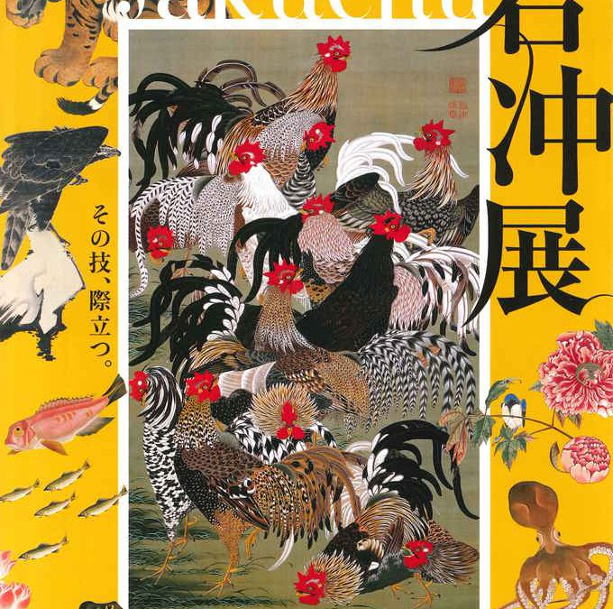 Ito Jakuchu | Colorful Realm of Living Beings | Tokyo National Museum | Exhibition review
