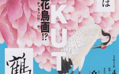 Kakutei (1722-1785) | Kobe City Museum | Exhibition review