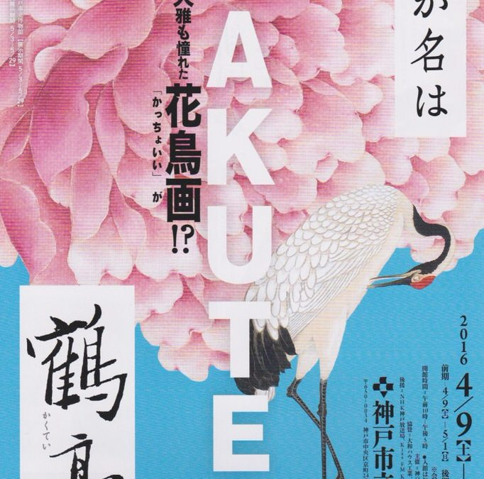 Japanese Nanpin artist Kakutei exhibition flyer. Kobe City Museum. May 2016