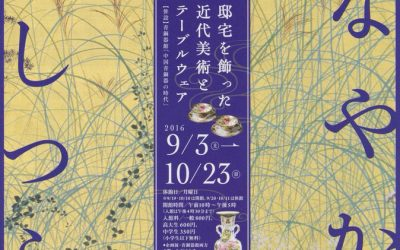 Sumitomo Museum | Japanese Modern Arts & Crafts | Exhibition review
