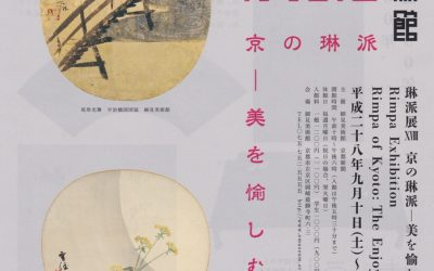 Rimpa of Kyoto: Enjoyment of Beauty | Hosomi Museum | Exhibition Review