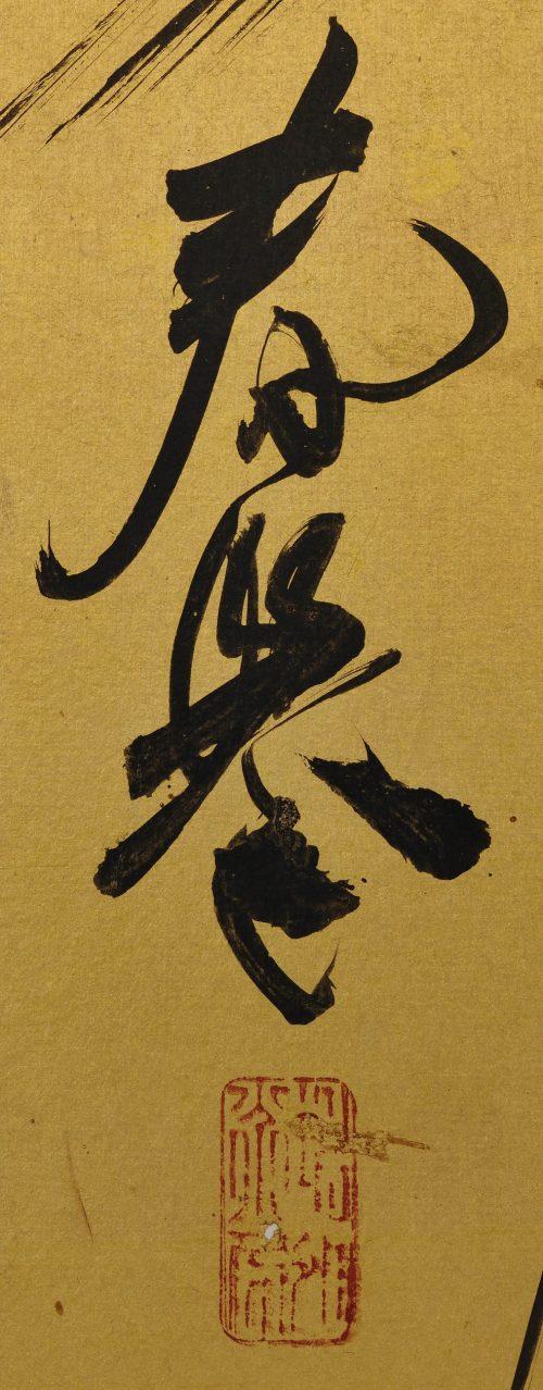 yamamoto-shunkyo-japanese-leaping-carp-painting-signature-seal