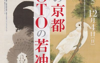 Jakuchu Revealed | Kyoto Municipal Museum of Art | Exhibition review