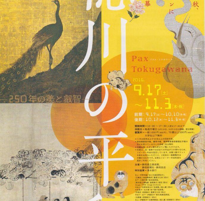 pax tokugawa - shizuoka prefectural museum of art - image of exhibition flyer