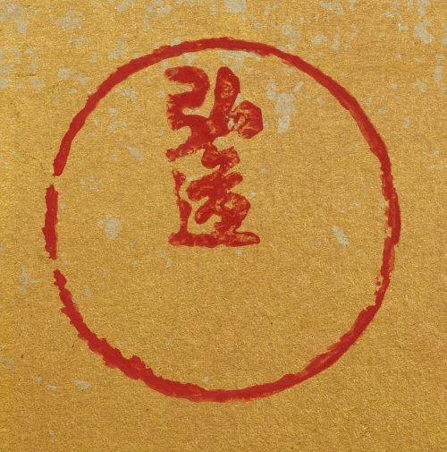 19c. Japanese Rimpa screens 'Chrysanthemum Dew from the Sweet Valley'. Left screen. Image of seal of Koudou.