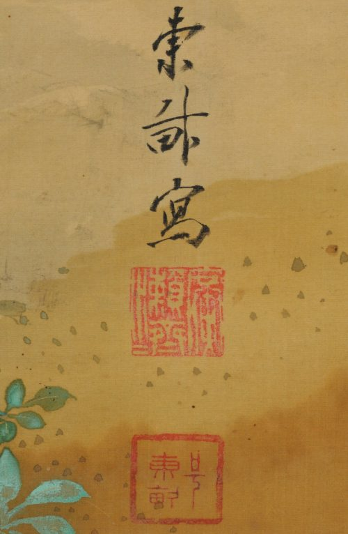 Hirose Toho (1875-1930). Japanese Taisho era scroll painting. Image of signature and seal.