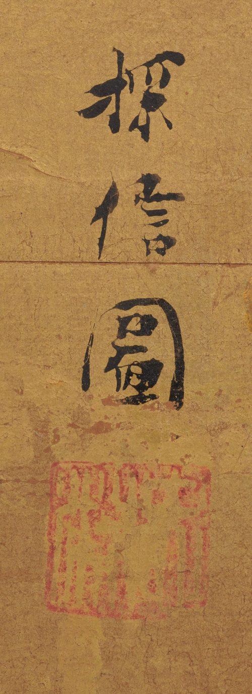 Japanese artist Kano Tanshin Morimasa (1653-1718). Japanese horse screen painting. Signature and seal image.