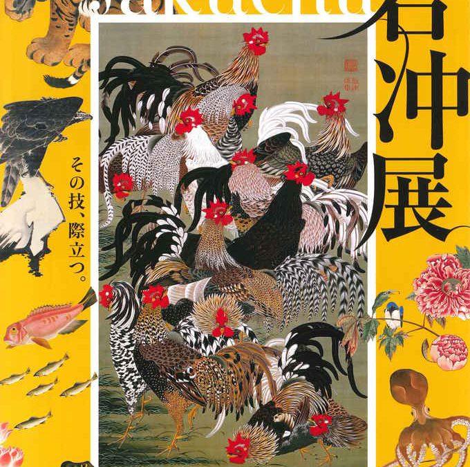 Ito Jakuchu. Exhibition flyer. Tokyo Metropolitan Art Museum.