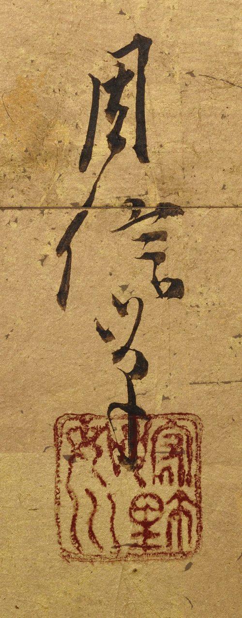 Japanese artist Kano Chikanobu (1660-1728). Crow and pine. Japanese folding screen painting. Signature and seal.