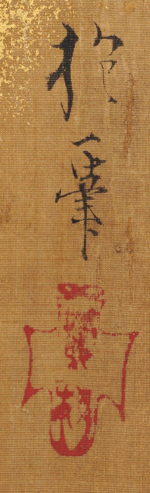 Japanese Rinpa artist Sakai Hoitsu. Rimpa school folding screen. Japanese flower painting. Image of signature and seal.
