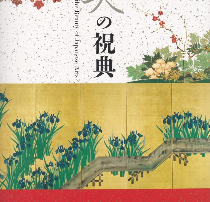 Hasegawa Tohaku | Crows & Herons | Japanese screen comparison