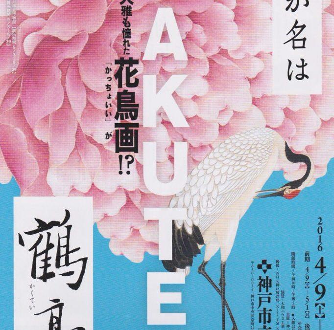 Kakutei (1722-1785) | Kobe City Museum | Exhibition review