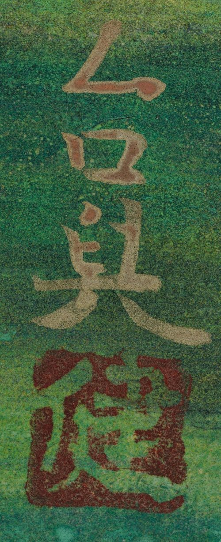 Hamada Taiji (1916-2010). Japanese river landscape screen painting. Image of signature and seal.