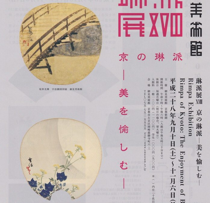Rimpa of Kyoto: Enjoyment of Beauty | Hosomi Museum | Exhibition Review