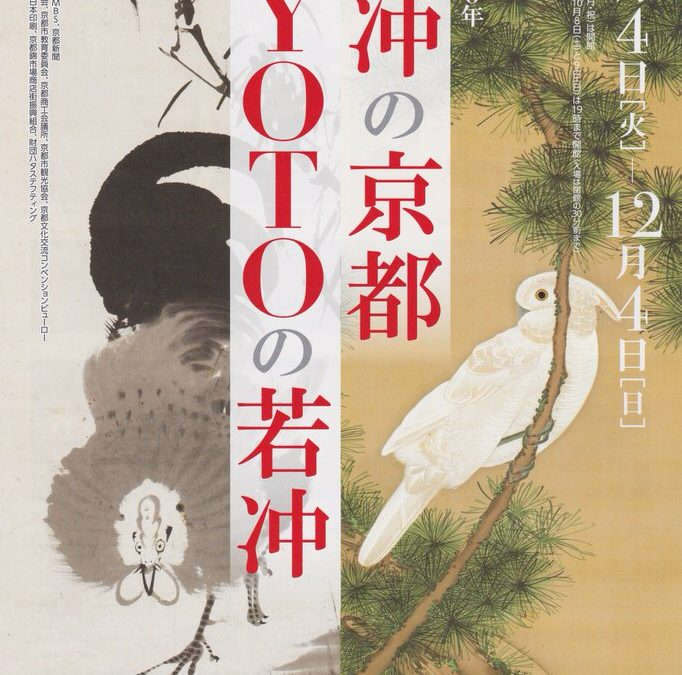 Exhibition flyer for 'Jakuchu Revealed'. 2016 Kyoto Municipal Museum of Art.