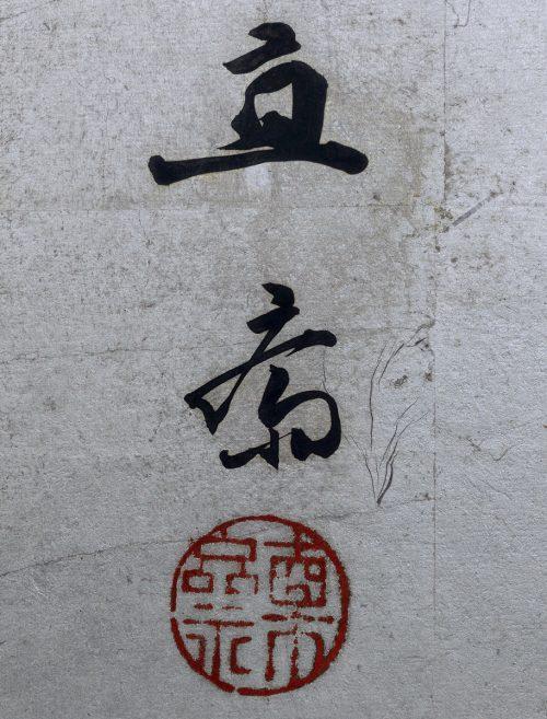 Uenaka Chokusai (1885-1977). Pine trees. Japanese folding screen. Right side signature and seal.